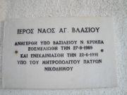 Ag-Blasios_11-02-2012